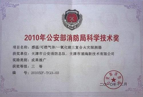 公安部消防局科学技术奖
