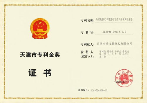 天津市专利金奖证书